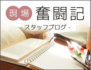 現場奮闘記 スタッフブログ