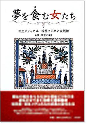 夢を食む女たち新生メディカル・福祉ビジネス実践論 石原美智子(編著)